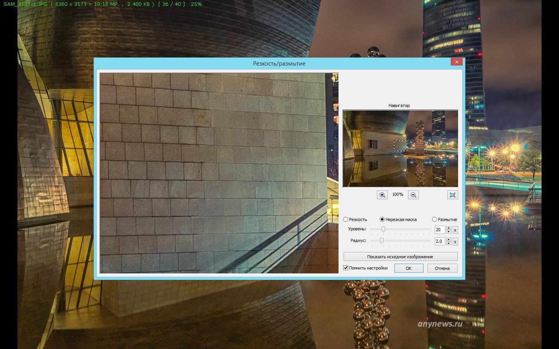 Резкость изображения - подбор настроек
