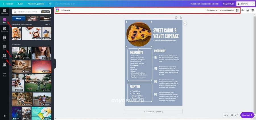 canva - изображения и редактирование