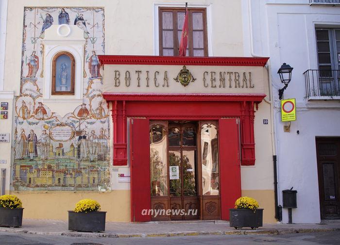 Центральная аптека (Botica Central)