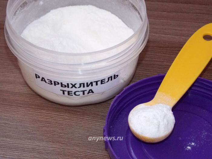 разрыхлитель для теста - рецепт с фото