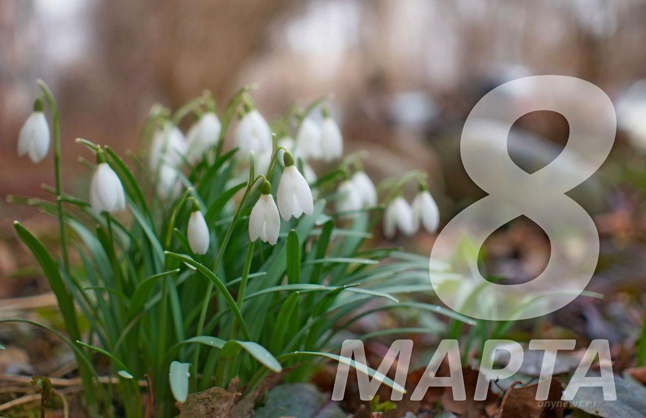 С весенним праздником 8 Марта!